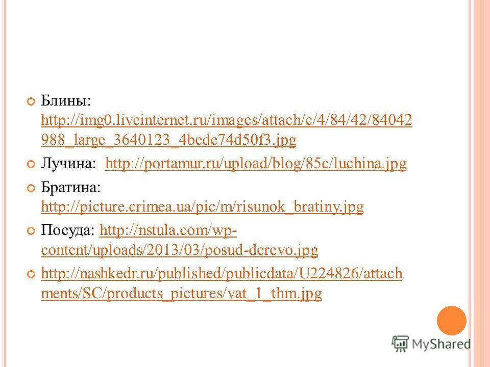 Блины: http://img0.liveinternet.ru/images/attach/c/4/84/42/84042 988_large_3640123_4bede74d50f3.jpg http://img0.liveinternet.ru/images/attach/c/4/84/42/84042 988_large_3640123_4bede74d50f3.jpg Лучина: http://portamur.ru/upload/blog/85c/luchina.jpghtt