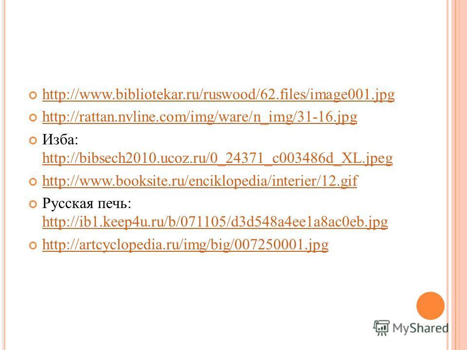 http://www.bibliotekar.ru/ruswood/62.files/image001.jpg http://rattan.nvline.com/img/ware/n_img/31-16.jpg Изба: http://bibsech2010.ucoz.ru/0_24371_c003486d_XL.jpeg http://bibsech2010.ucoz.ru/0_24371_c003486d_XL.jpeg http://www.booksite.ru/enciklopedi