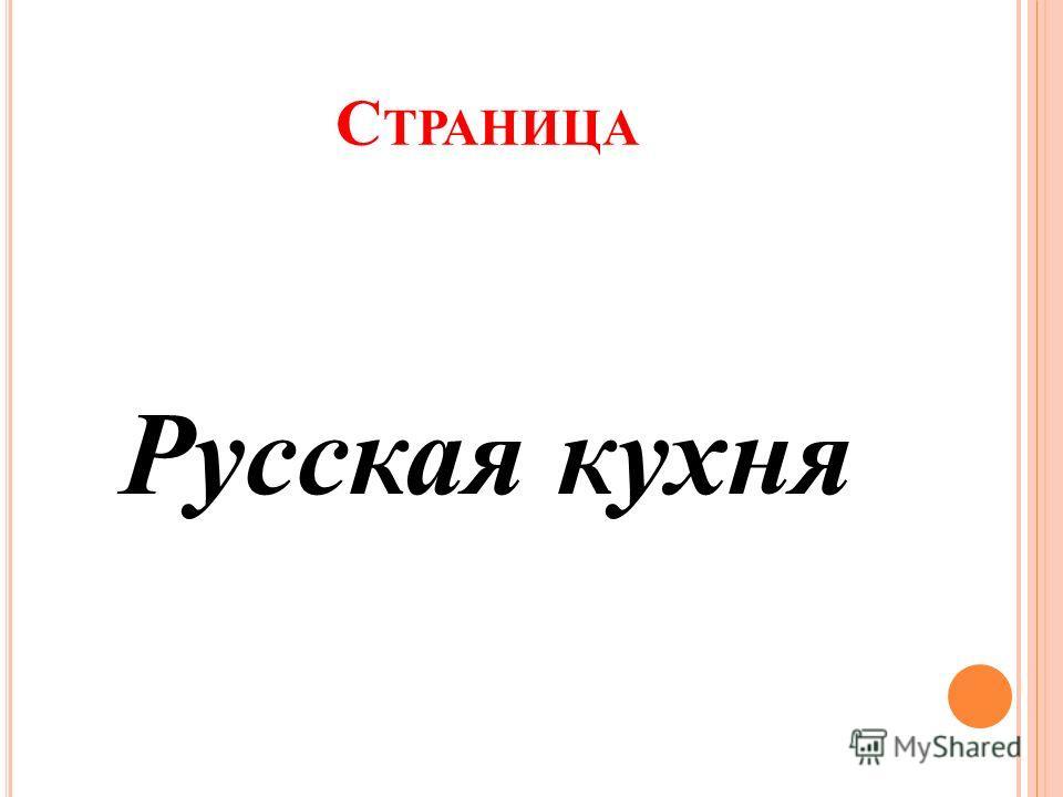 С ТРАНИЦА Русская кухня