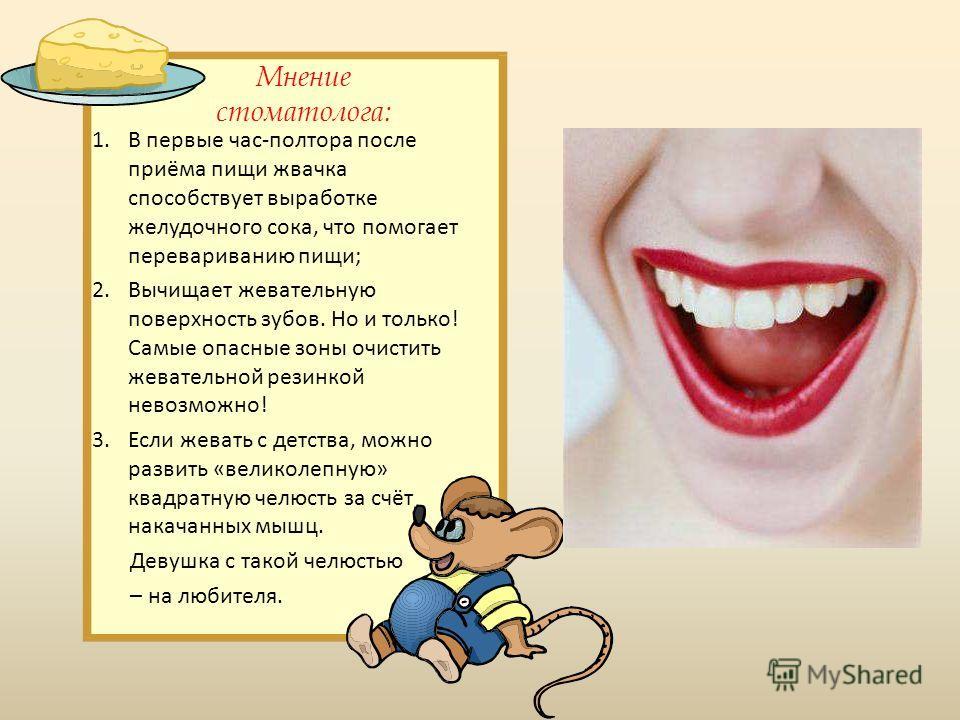 Мнение стоматолога: 1.В первые час-полтора после приёма пищи жвачка способствует выработке желудочного сока, что помогает перевариванию пищи; 2.Вычищает жевательную поверхность зубов. Но и только! Самые опасные зоны очистить жевательной резинкой нево