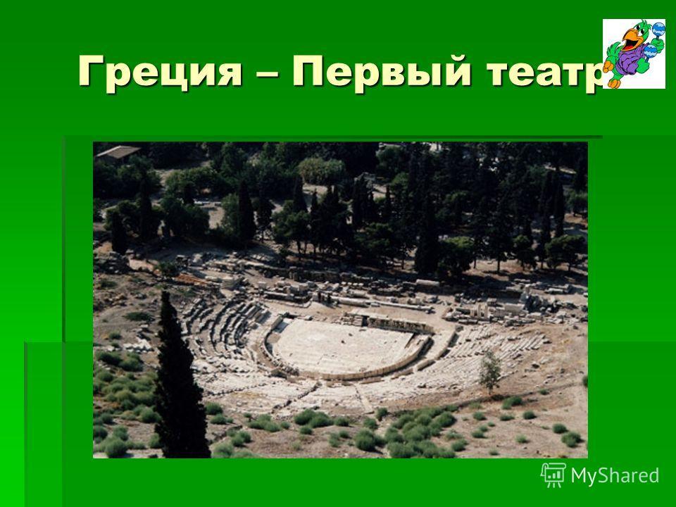 Греция – Первый театр