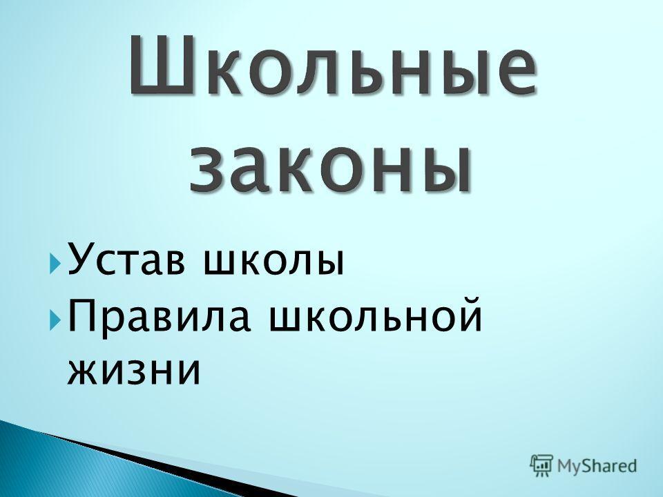 Устав школы Правила школьной жизни