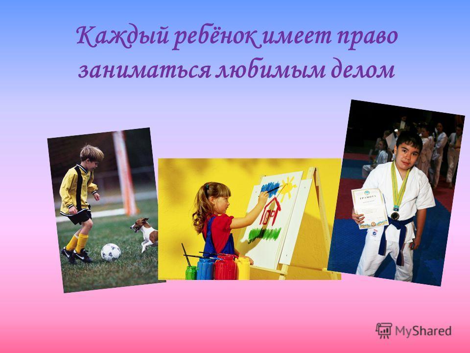 Каждый ребёнок имеет право заниматься любимым делом