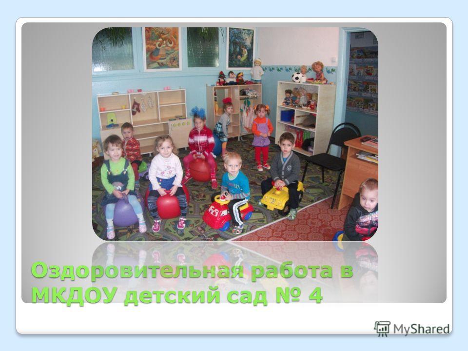 Оздоровительная работа в МКДОУ детский сад 4