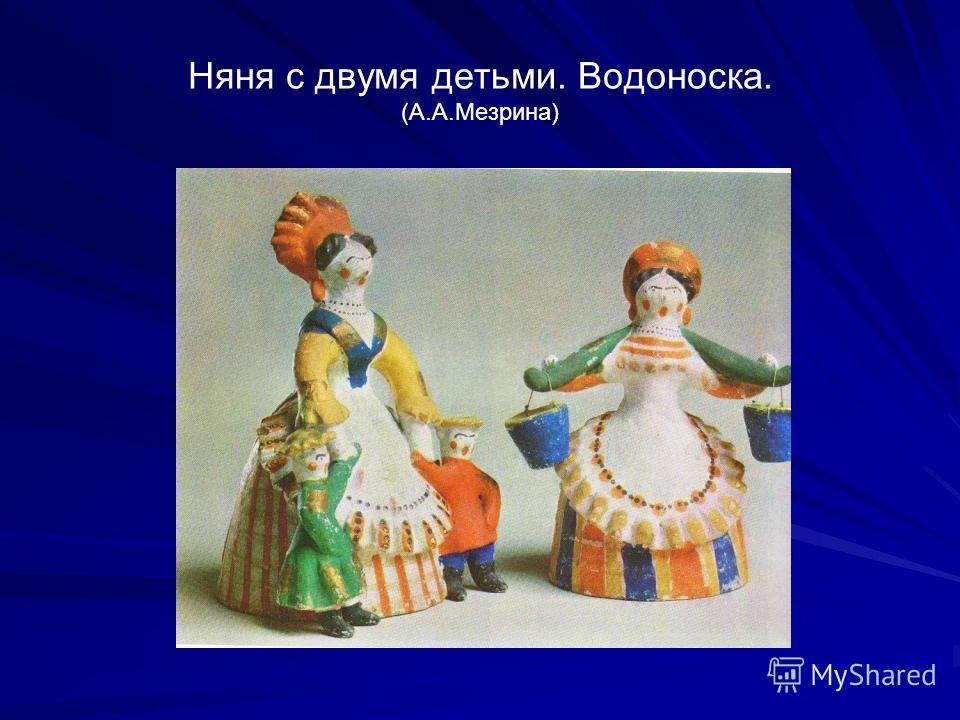 Няня с двумя детьми. Водоноска. (А.А.Мезрина)