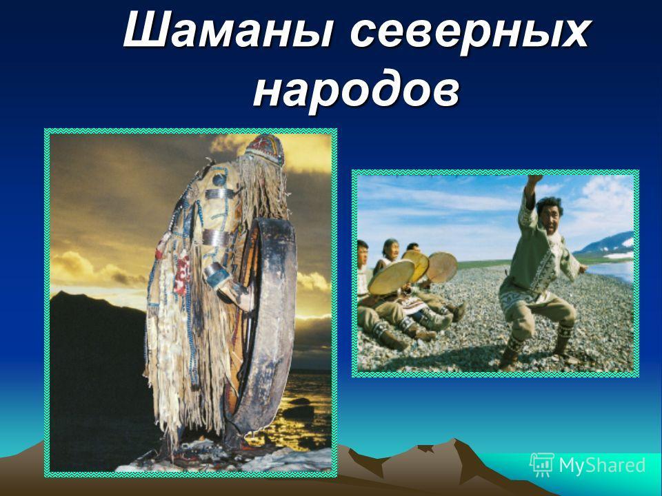 Шаманы северных народов Шаманы северных народов