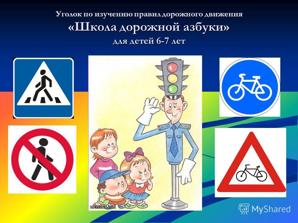 Уголок по изучению правил дорожного движения «Школа дорожной азбуки» для детей 6-7 лет