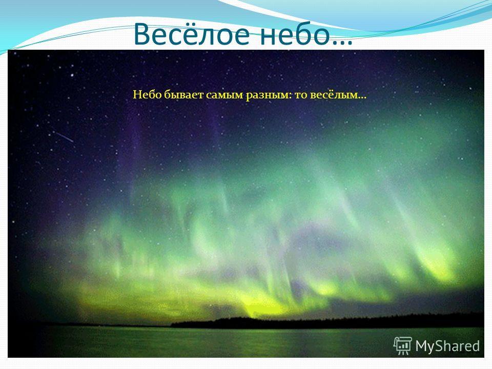 Весёлое небо… Небо бывает самым разным: то весёлым…