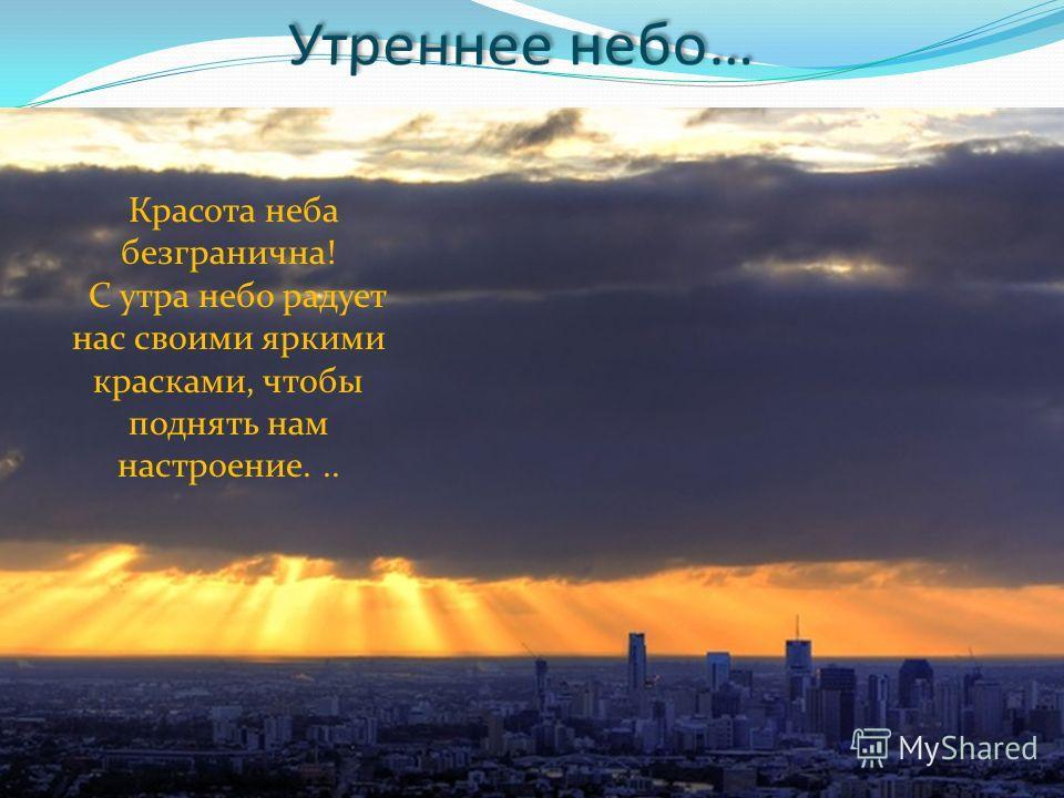 Красота неба безгранична! С утра небо радует нас своими яркими красками, чтобы поднять нам настроение...