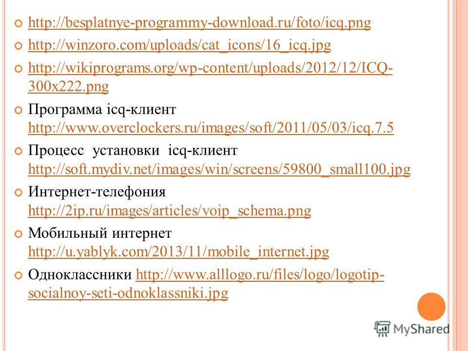 http://besplatnye-programmy-download.ru/foto/icq.png http://winzoro.com/uploads/cat_icons/16_icq.jpg http://wikiprograms.org/wp-content/uploads/2012/12/ICQ- 300x222.png http://wikiprograms.org/wp-content/uploads/2012/12/ICQ- 300x222.png Программа icq
