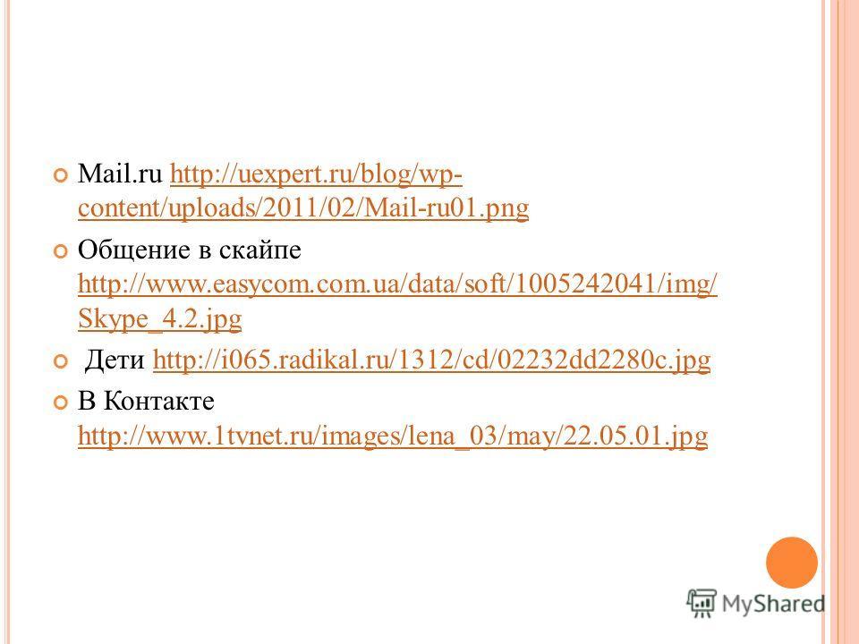 Mail.ru http://uexpert.ru/blog/wp- content/uploads/2011/02/Mail-ru01.pnghttp://uexpert.ru/blog/wp- content/uploads/2011/02/Mail-ru01.png Общение в скайпе http://www.easycom.com.ua/data/soft/1005242041/img/ Skype_4.2.jpg http://www.easycom.com.ua/data