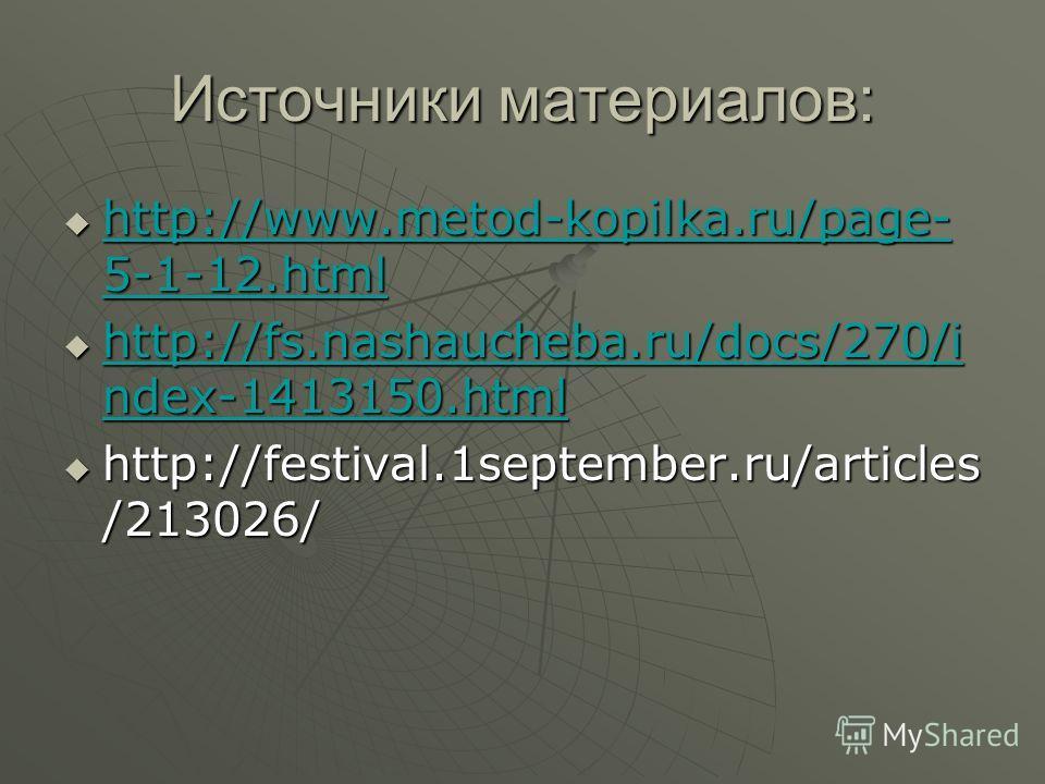Источники материалов: http://www.metod-kopilka.ru/page- 5-1-12.html http://www.metod-kopilka.ru/page- 5-1-12.html http://www.metod-kopilka.ru/page- 5-1-12.html http://www.metod-kopilka.ru/page- 5-1-12.html http://fs.nashaucheba.ru/docs/270/i ndex-141