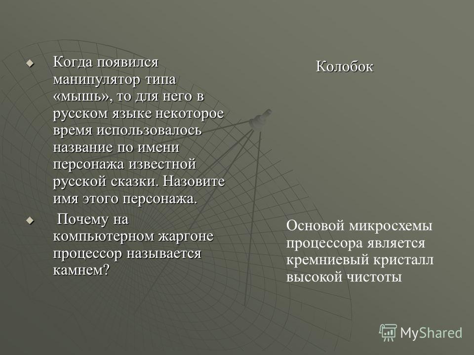 Когда появился манипулятор типа «мышь», то для него в русском языке некоторое время использовалось название по имени персонажа известной русской сказки. Назовите имя этого персонажа. Когда появился манипулятор типа «мышь», то для него в русском языке