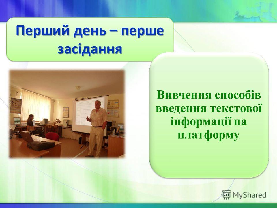 Перший день – перше засідання Вивчення способів введення текстової інформації на платформу