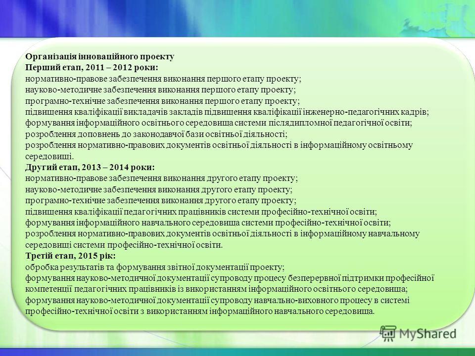 Організація інноваційного проекту Перший етап, 2011 – 2012 роки: нормативно-правове забезпечення виконання першого етапу проекту; науково-методичне забезпечення виконання першого етапу проекту; програмно-технічне забезпечення виконання першого етапу