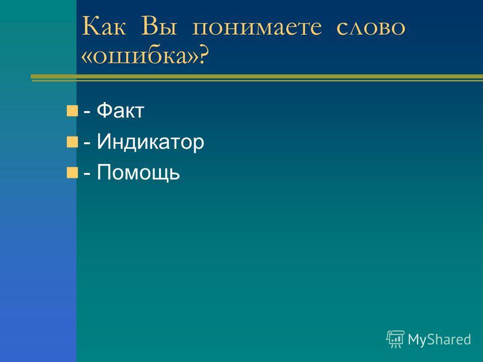 - Факт - Индикатор - Помощь