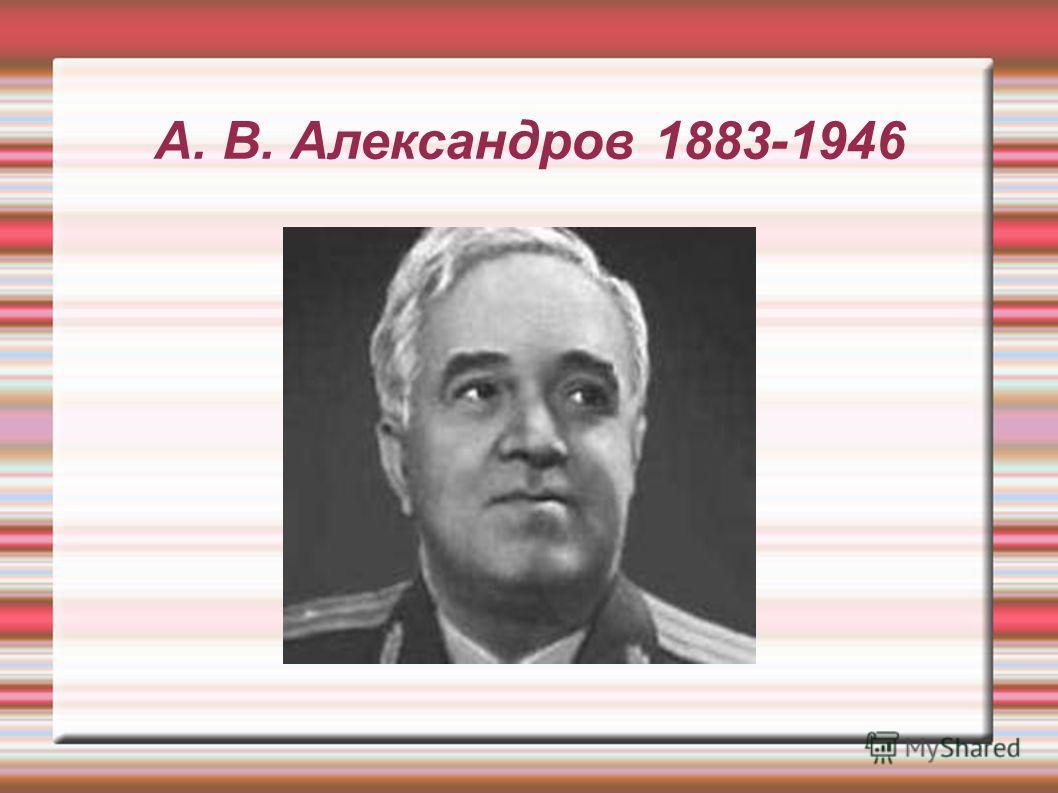 А. В. Александров 1883-1946