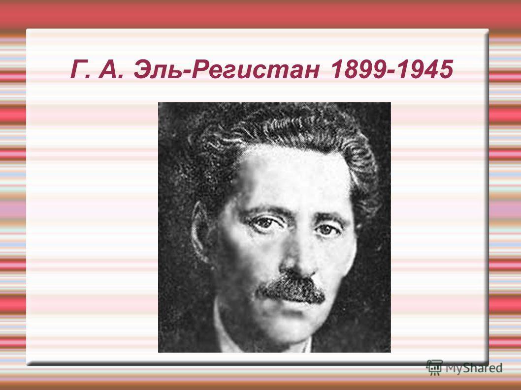 Г. А. Эль-Регистан 1899-1945