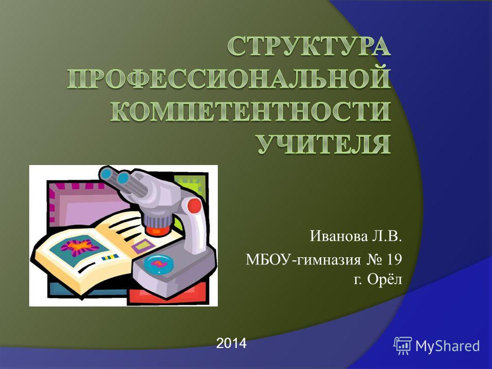 Иванова Л.В. МБОУ-гимназия 19 г. Орёл 2014
