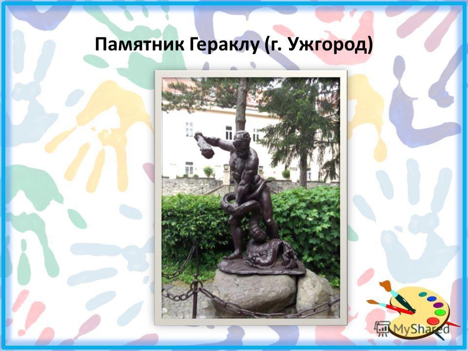 Памятник Гераклу (г. Ужгород)