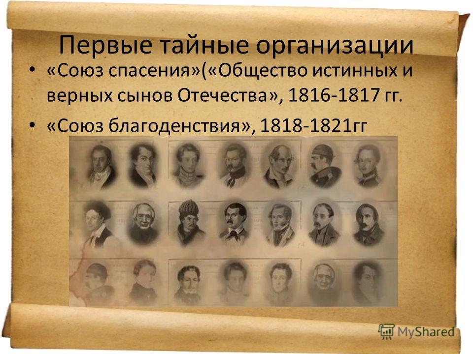 Первые тайные организации «Союз спасения»(«Общество истинных и верных сынов Отечества», 1816-1817 гг. «Союз благоденствия», 1818-1821гг