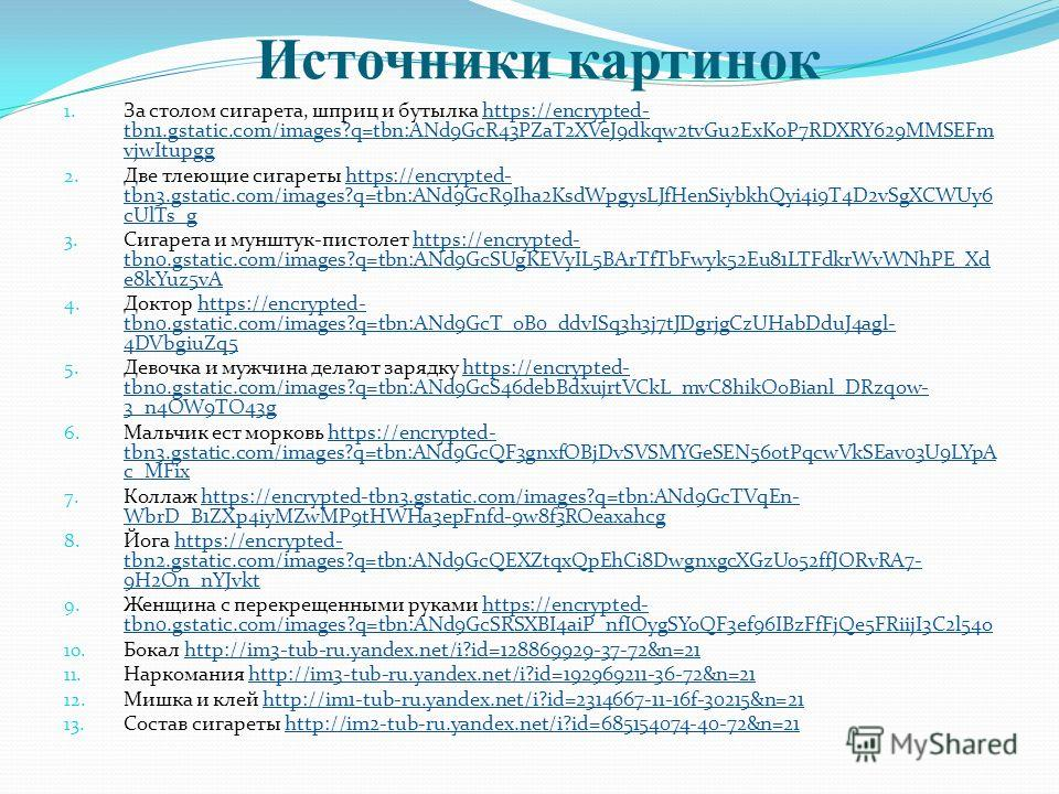 Источники картинок 1. За столом сигарета, шприц и бутылка https://encrypted- tbn1.gstatic.com/images?q=tbn:ANd9GcR43PZaT2XVeJ9dkqw2tvGu2ExKoP7RDXRY629MMSEFm vjwItupgghttps://encrypted- tbn1.gstatic.com/images?q=tbn:ANd9GcR43PZaT2XVeJ9dkqw2tvGu2ExKoP7