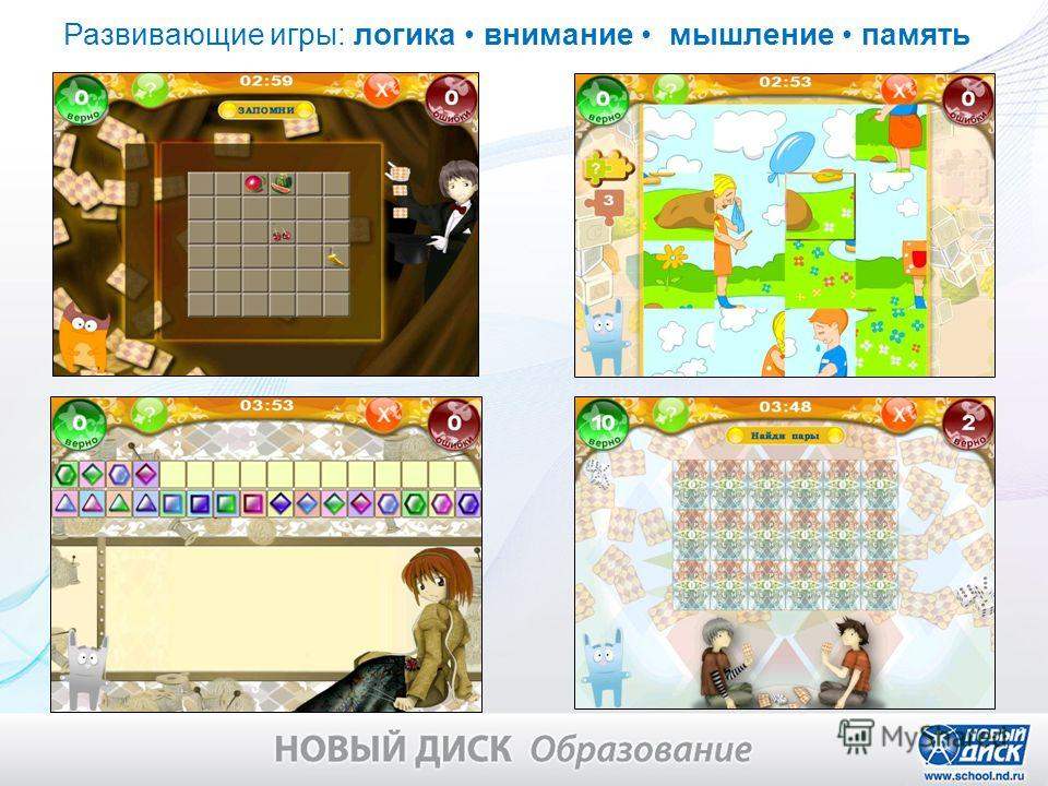 Развивающие игры: логика внимание мышление память