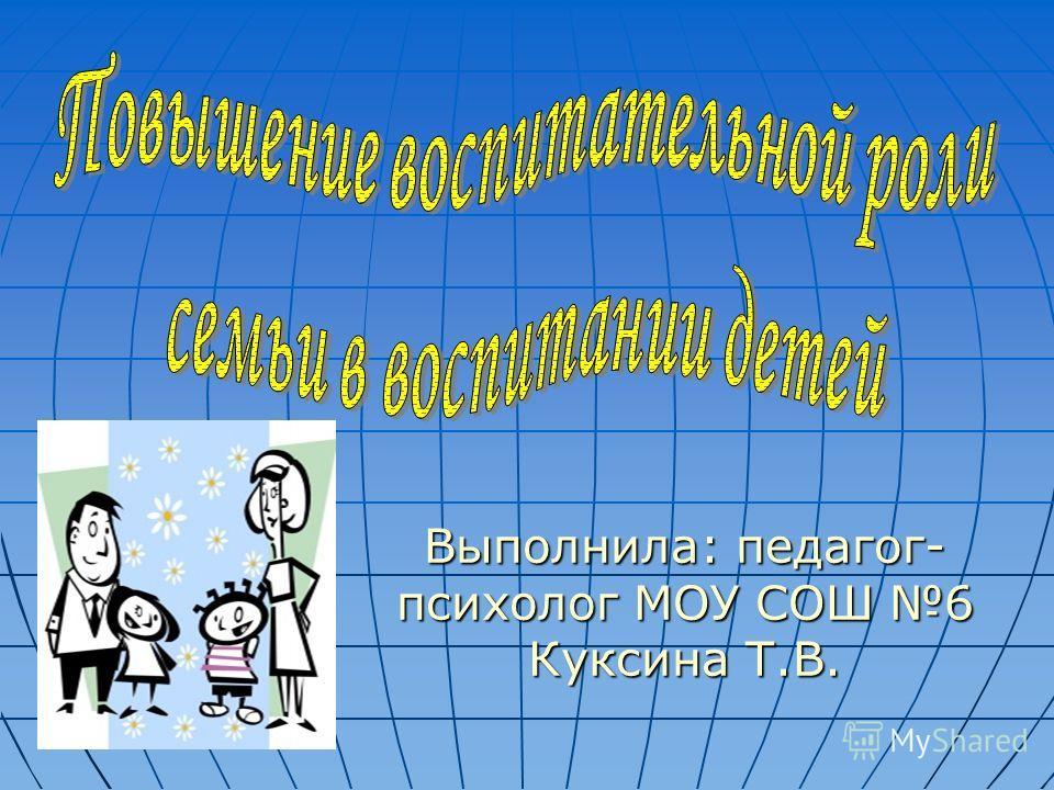 Выполнила: педагог- психолог МОУ СОШ 6 Куксина Т.В.