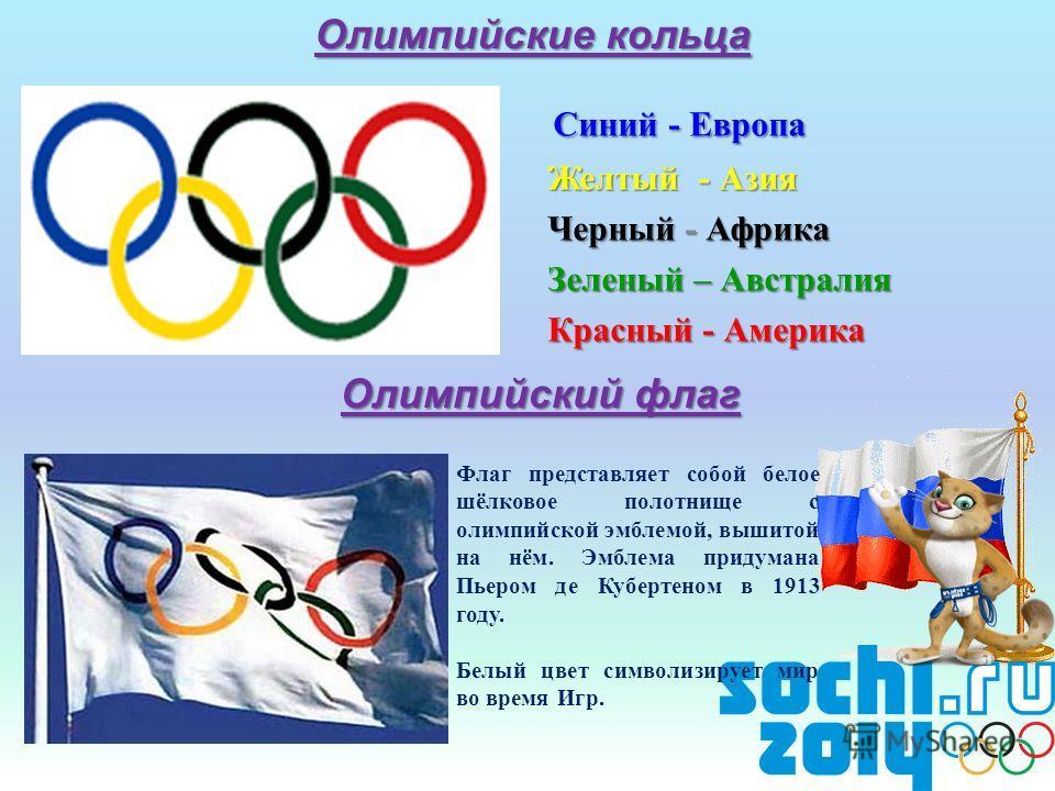 Олимпийские кольца Синий - Европа Синий - Европа Желтый - Азия Желтый - Азия Черный - Африка Черный - Африка Зеленый – Австралия Зеленый – Австралия Красный - Америка Красный - Америка Флаг представляет собой белое шёлковое полотнище с олимпийской эм