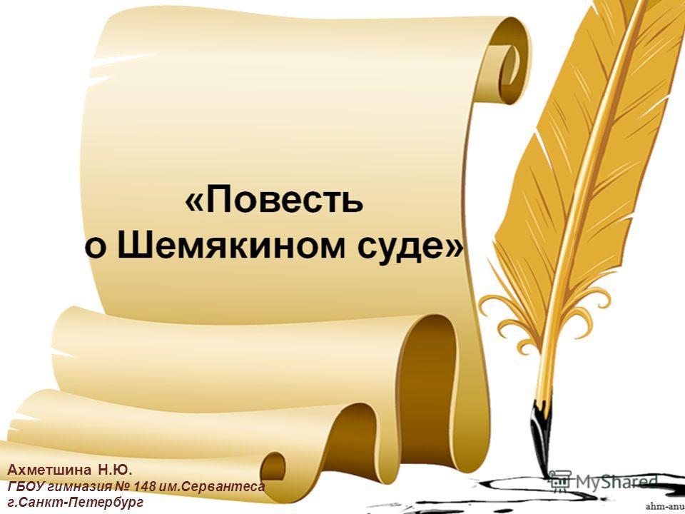 Ахметшина Н.Ю. ГБОУ гимназия 148 им.Сервантеса г.Санкт-Петербург