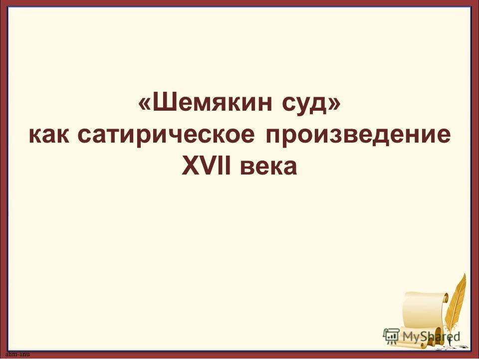 «Шемякин суд» как сатирическое произведение XVII века