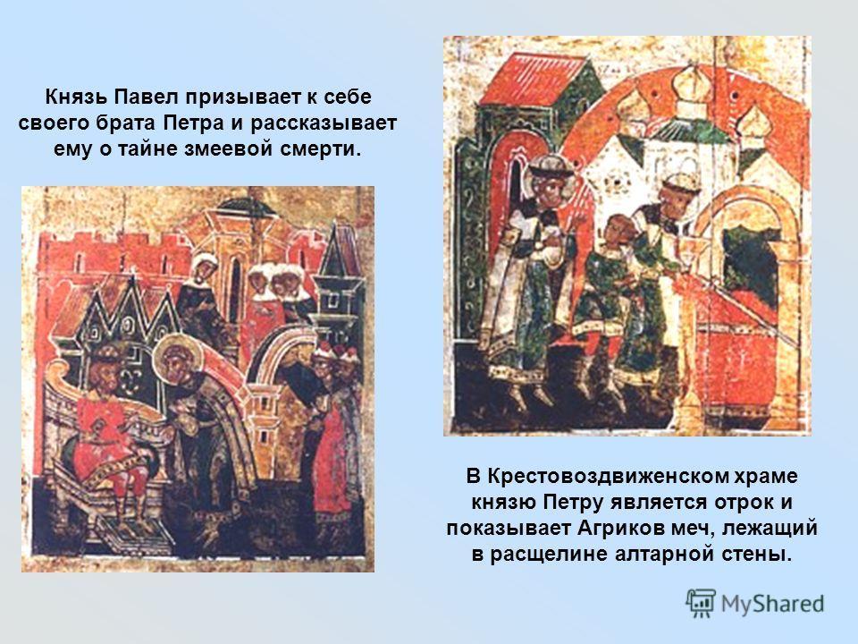 Князь Павел призывает к себе своего брата Петра и рассказывает ему о тайне змеевой смерти. В Крестовоздвиженском храме князю Петру является отрок и показывает Агриков меч, лежащий в расщелине алтарной стены.