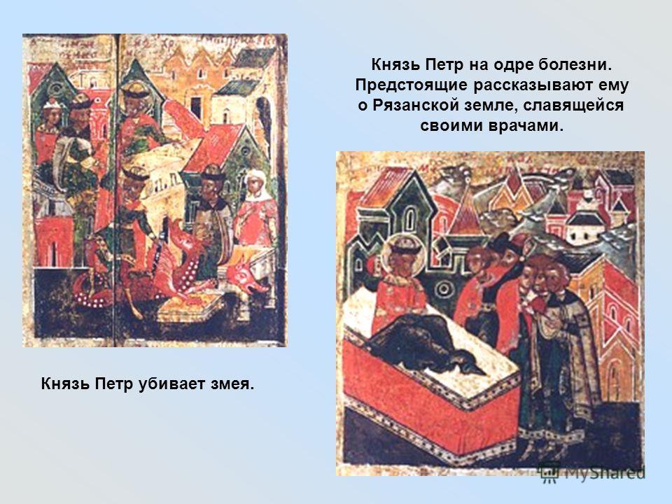 Князь Петр убивает змея. Князь Петр на одре болезни. Предстоящие рассказывают ему о Рязанской земле, славящейся своими врачами.