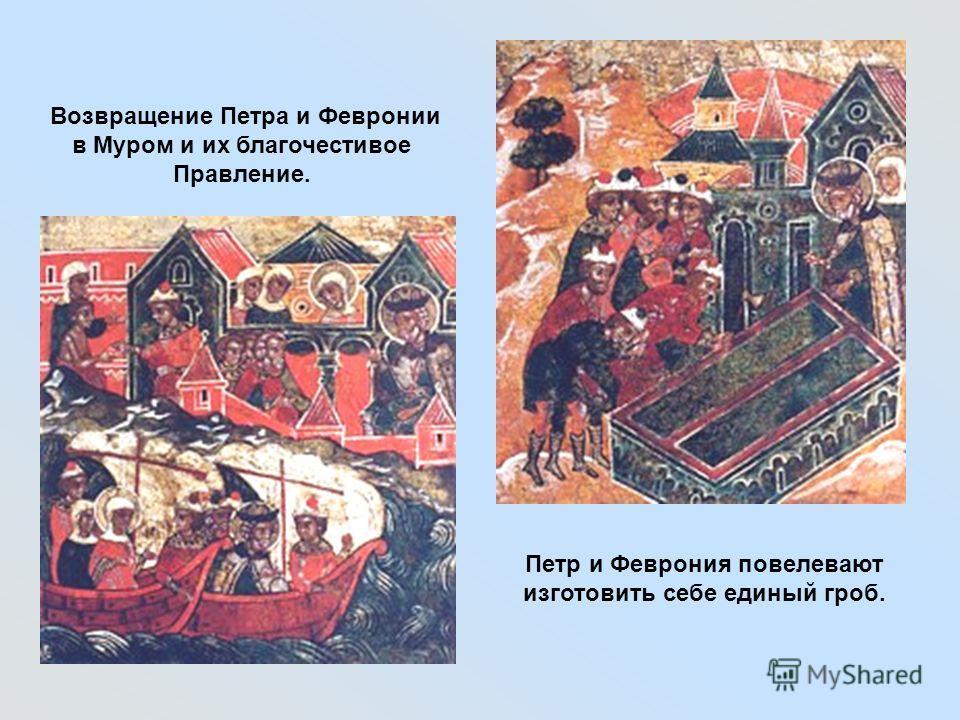 Возвращение Петра и Февронии в Муром и их благочестивое Правление. Петр и Феврония повелевают изготовить себе единый гроб.