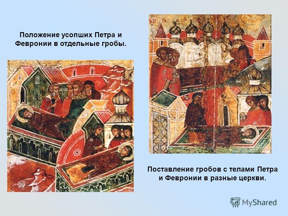 Положение усопших Петра и Февронии в отдельные гробы. Поставление гробов с телами Петра и Февронии в разные церкви.