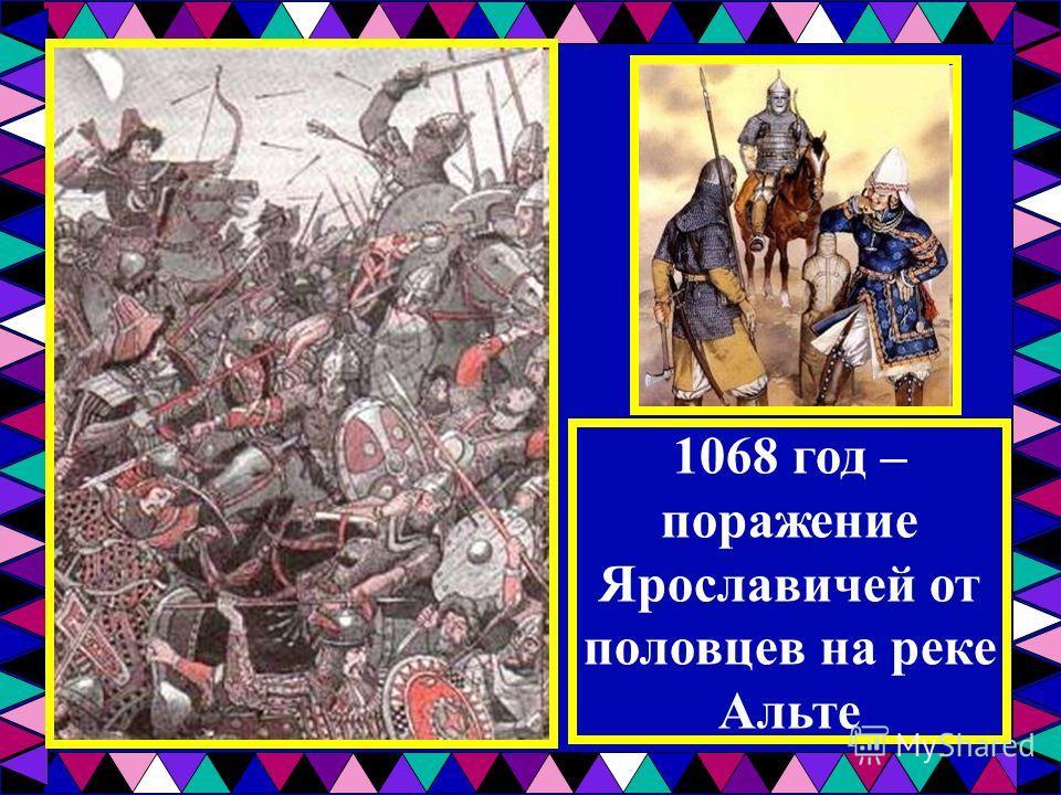 1068 год – поражение Ярославичей от половцев на реке Альте