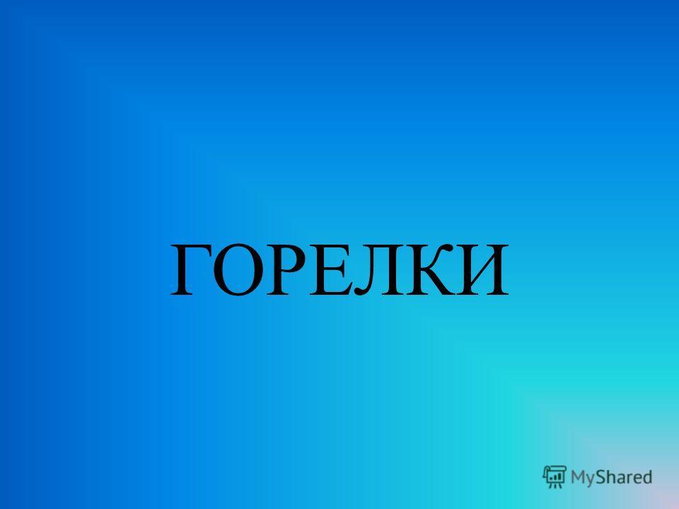 ГОРЕЛКИ