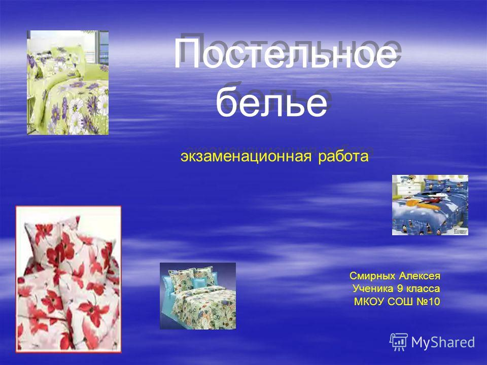 Постельное белье экзаменационная работа Смирных Алексея Ученика 9 класса МКОУ СОШ 10