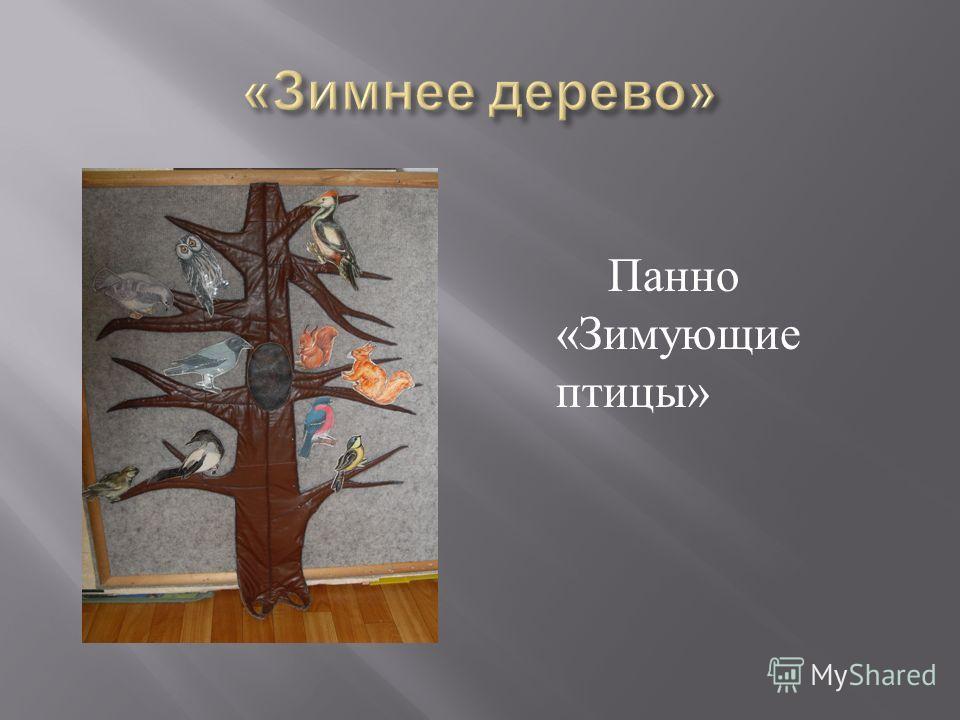Панно « Зимующие птицы »