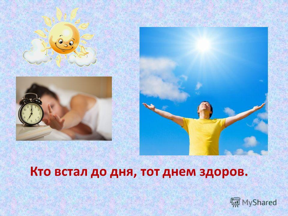 пословица о здоровом образе жизни для детей