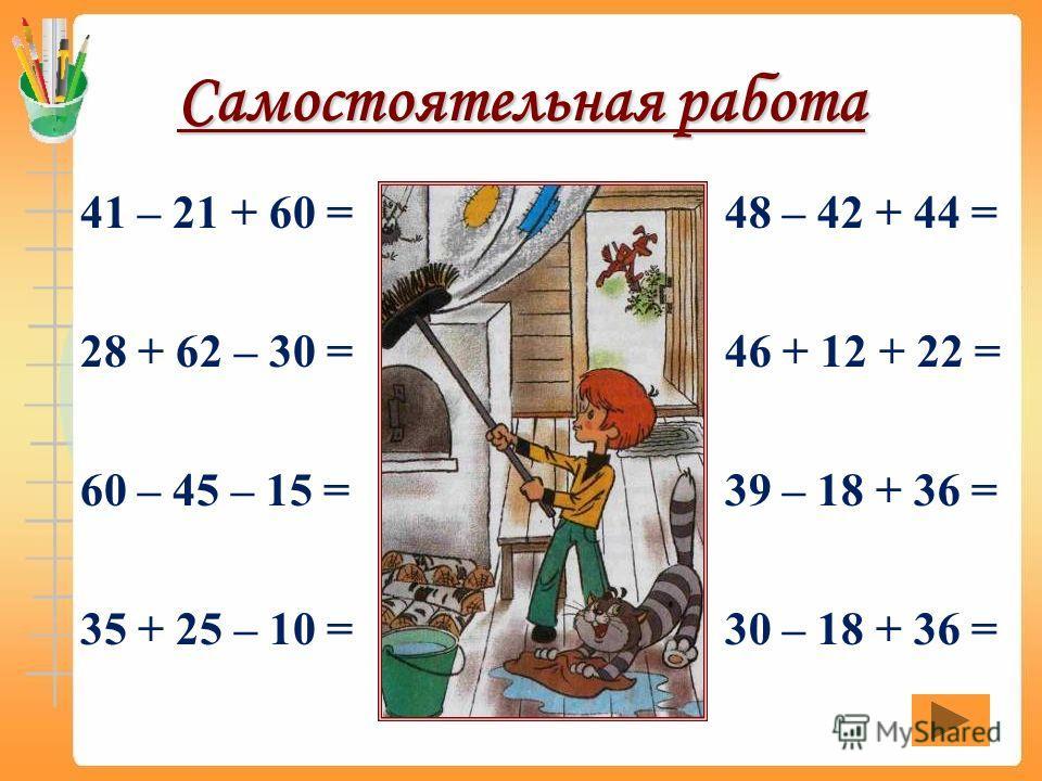 Газеты - 14 шт. Журналы - ? на 2 меньше ? 1) 14 – 2 = 12 (ж.) 2) 14 + 12 = 26 (г. и ж.) Ответ: 26 газет и журналов было в сумке у Печкина. Решение: