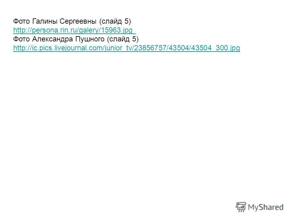 Использованные источники: А) Список использованных печатных источников: 1. Песня (Слайд 4) New Cutting Edge Pre-Intermediate Students book – Sarah Canningham, Peter Moor, with Jane Comyns Carr – Longman – стр.49 2. Диаграмма (Слайд3) New Cutting Edge