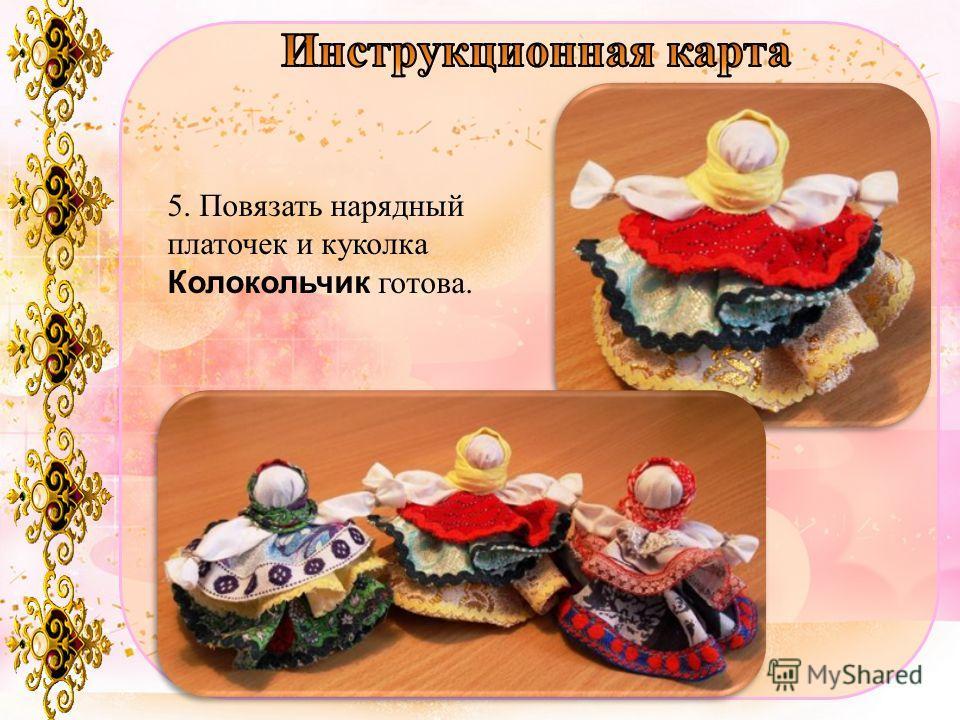 5. Повязать нарядный платочек и куколка Колокольчик готова.