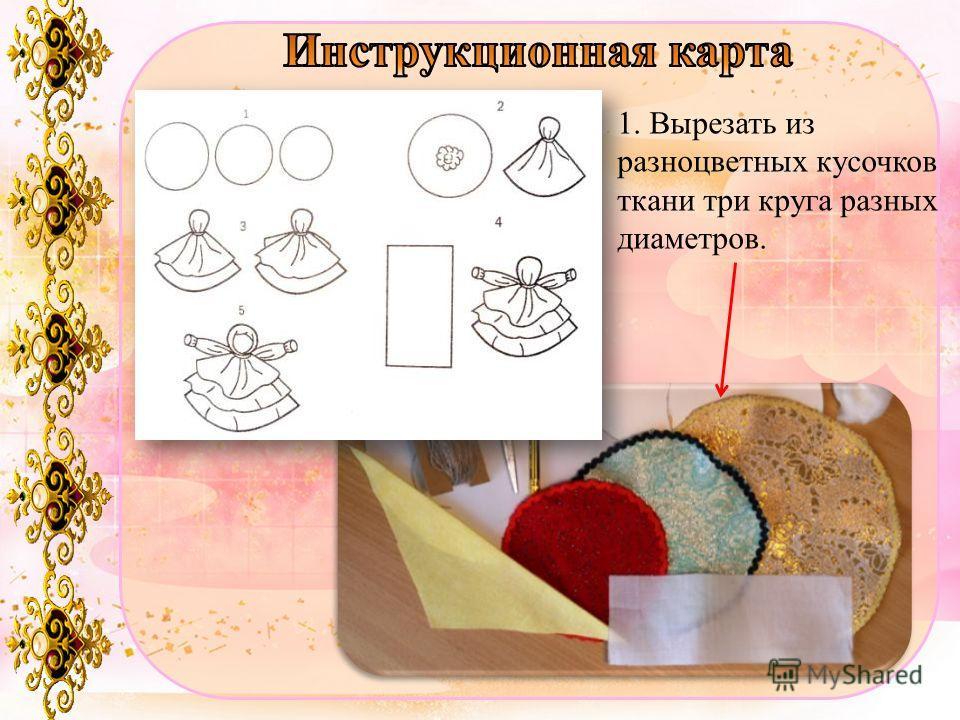 1. Вырезать из разноцветных кусочков ткани три круга разных диаметров.