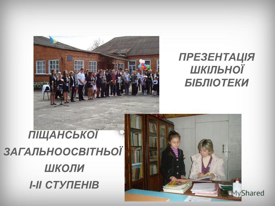 Презентація шкільної бібліотеки ПРЕЗЕНТАЦІЯ ШКІЛЬНОЇ БІБЛІОТЕКИ ПІЩАНСЬКОЇ ЗАГАЛЬНООСВІТНЬОЇ ШКОЛИ І-ІІ СТУПЕНІВ