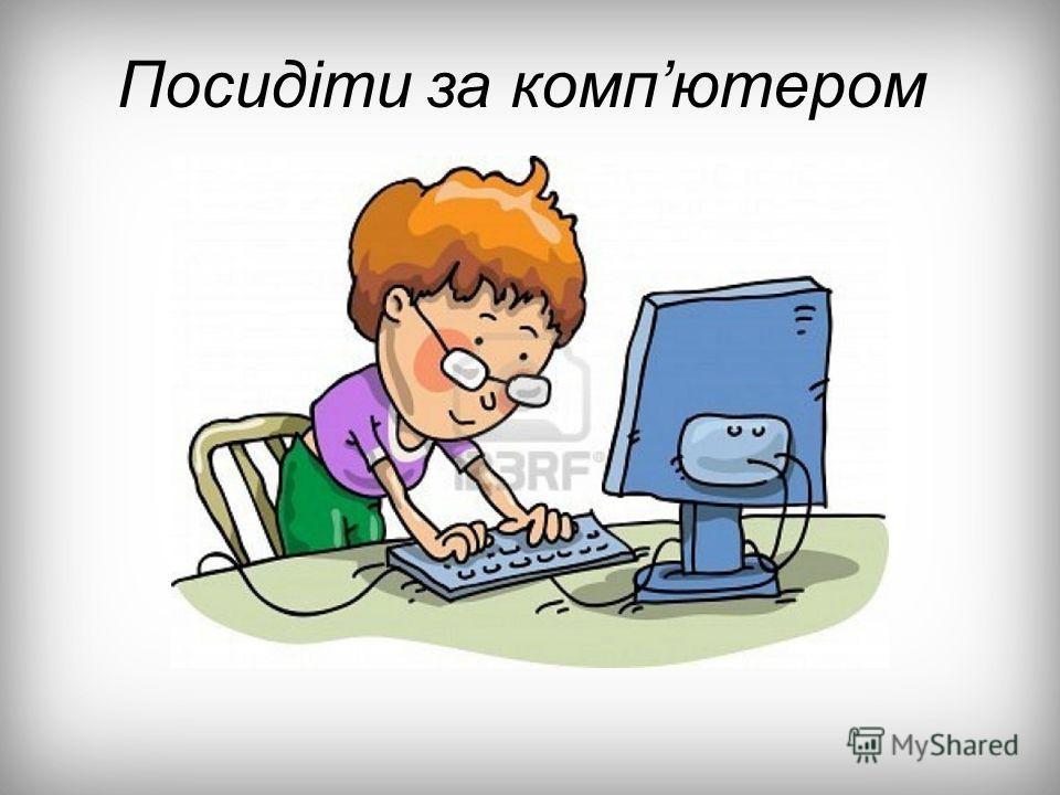 Посидіти за компютером