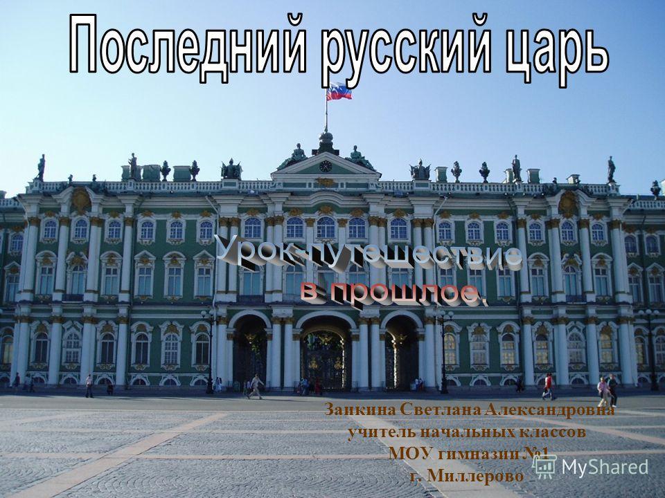 Заикина Светлана Александровна учитель начальных классов МОУ гимназии 1 г. Миллерово