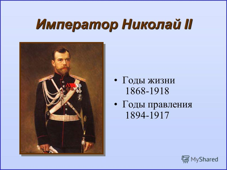 Император Николай II Годы жизни 1868-1918 Годы правления 1894-1917