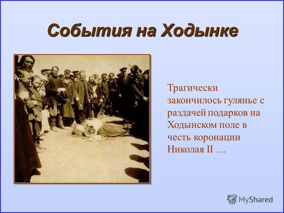 События на Ходынке Трагически закончилось гулянье с раздачей подарков на Ходынском поле в честь коронации Николая II …