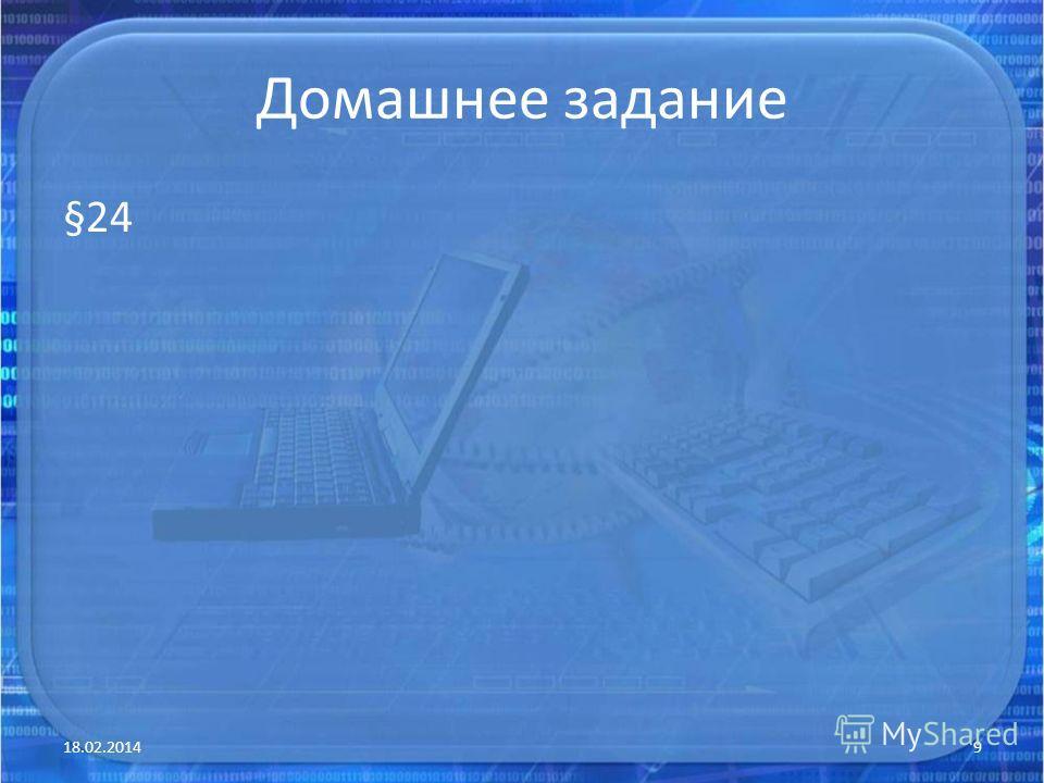 Домашнее задание §24 18.02.20149